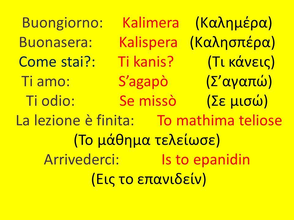 Come si dice ti amo in Grecia