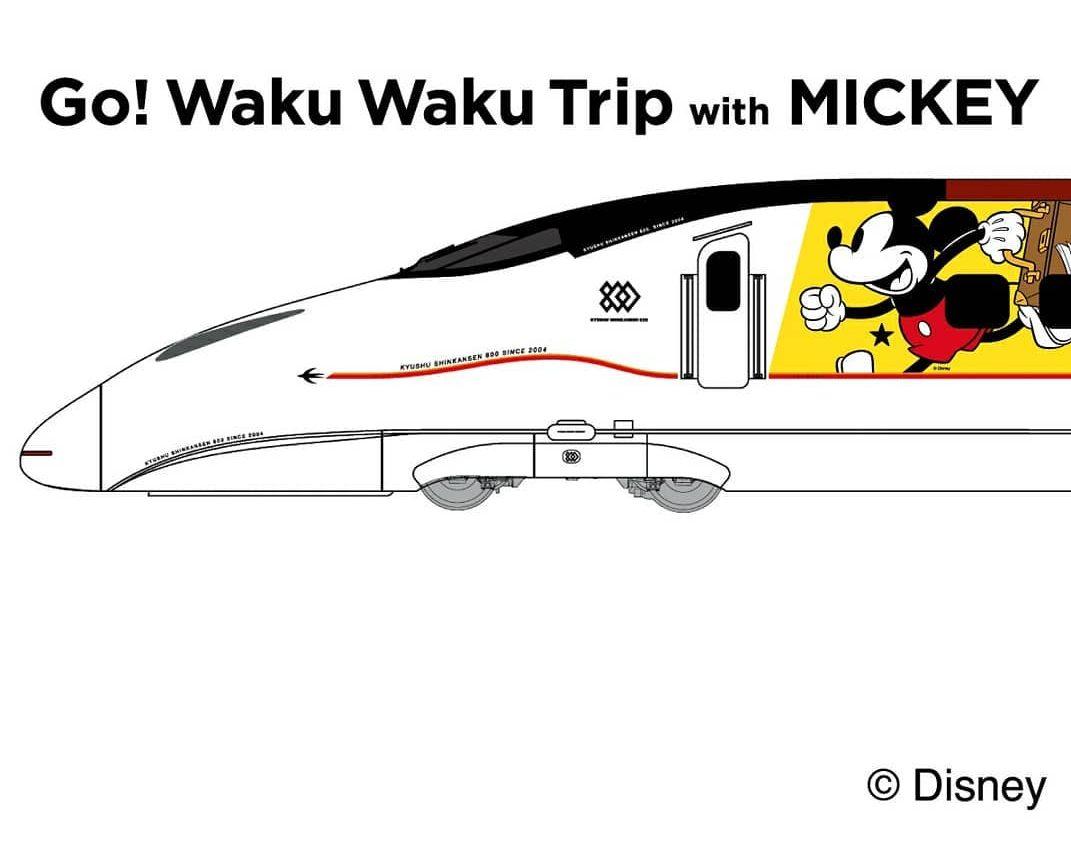 Go! Waku Waku Trip